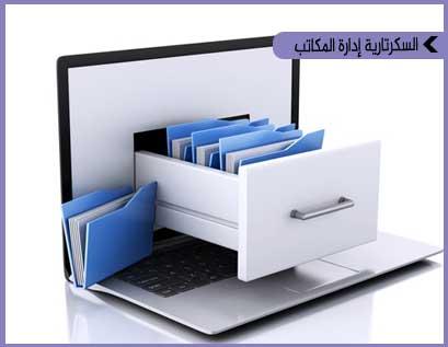 تنـظيم وإدارة الوثائق والأرشيف
