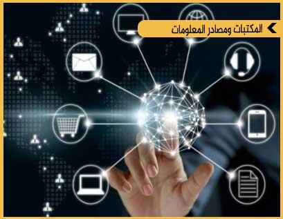 تنمية المقتنيات الرقمية