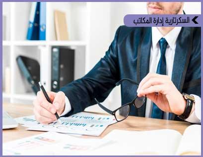 تنمية كفاءات السكرتارية والإداريين