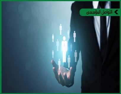 تنمية مهارات الإتصالات الإدارية بما يحقق الأداء الإداري المتميز