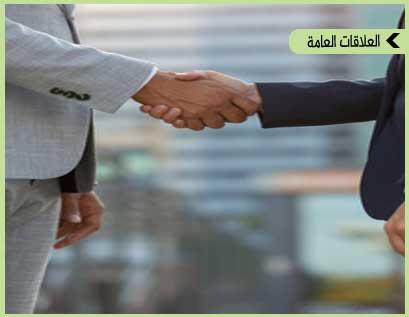 تنمية مهارات مسئولة العلاقات العامة
