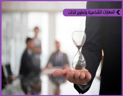 جدارات إدارة الوقت وضغوط العمل