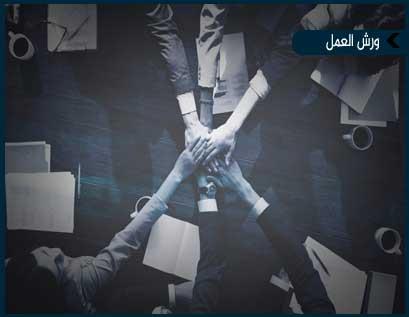 دور إدارة الموارد البشرية لتخطي عوامل فشل العمل الجماعي