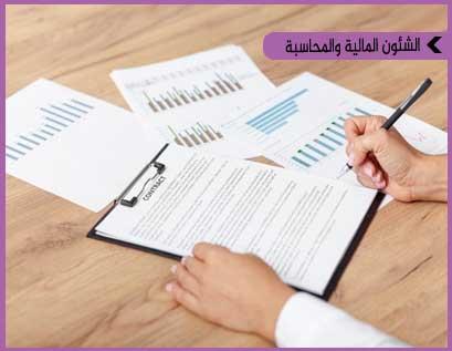 عرض التقارير ﺍﻟﻤﺎﻟﻴﺔ والاحداث اللاحقة لها وفقاً لمتطلبات معايير التقارير ﺍﻟﻤﺎﻟﻴﺔ الدولية (IFRS)