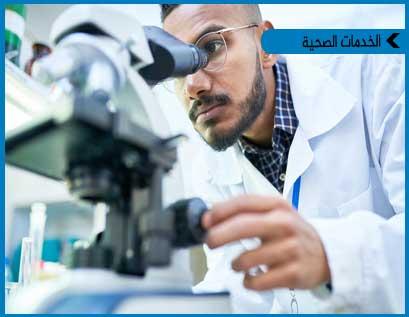 فني مختبرات تحاليل طبيه