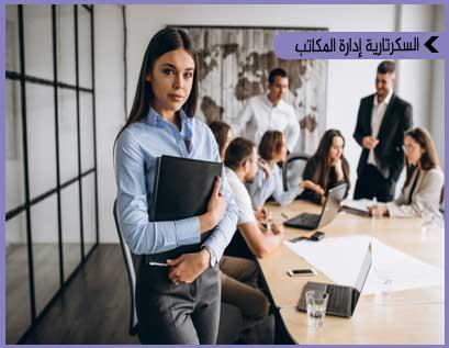 قواعد المراسم والبروتوكول والإتيكيت لمديري مكاتب كبار الشخصيات