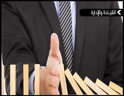قيادة التحديات وإدارة الأزمات