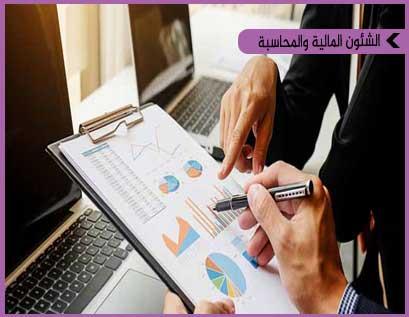 قيـاس وتقييم الاداء المالـــي والمحاسبــي بإستخدام الموازنـــات وبطاقة الاداء المتوازن ( BSC )