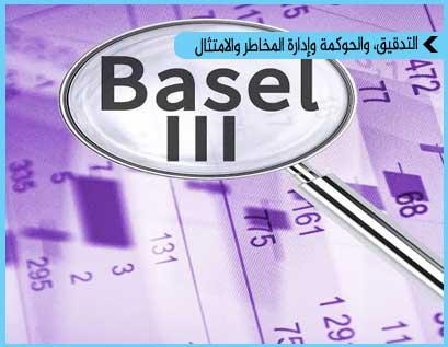 معايير بازل 3، تقييم المخاطر واختبار التحمل