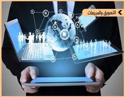 مهارات التسويق والترويج الحديثة