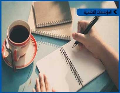 مهارات كتابة الرسائل العلمية