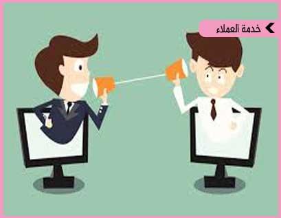 نظام شكاوى العملاء: أداة لتطوير خدمة العملاء