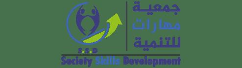 مهارات للتنمية  والتحديث